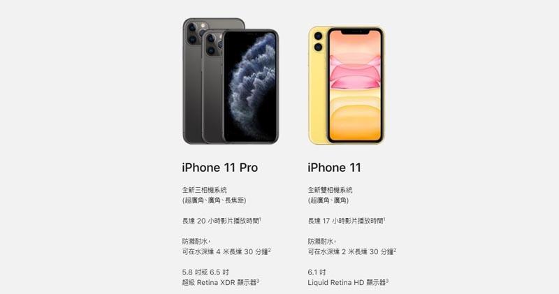 iPhone 11 Pro、iPhone 11 防水程度不同