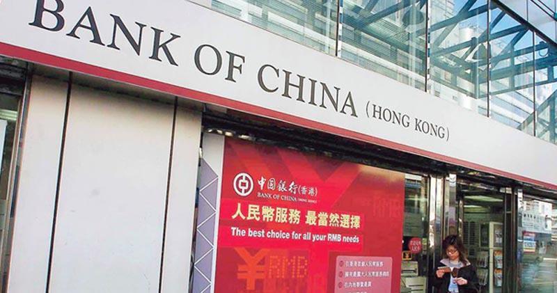 中銀香港東南亞收入突出 支持股價走勢