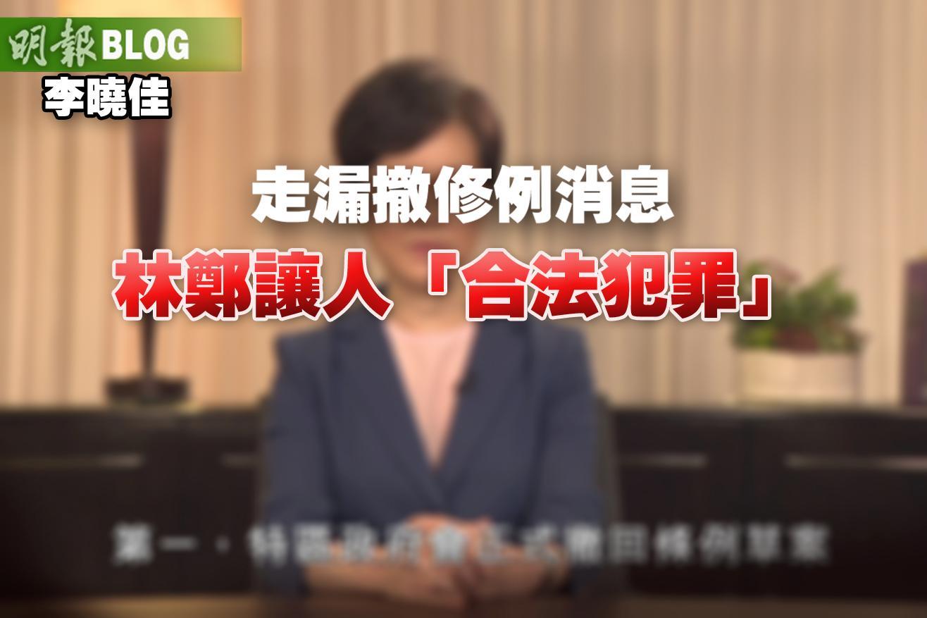 走漏撤修例消息  林鄭讓人「合法犯罪」