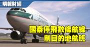 國泰暫停飛往巴黎、法蘭克福航班。