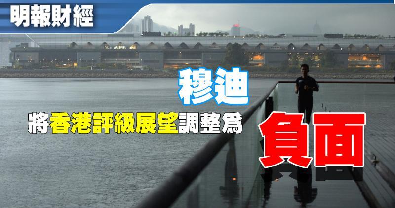 【本港經濟】穆迪將本港評級展望由「穩定」降為「負面」