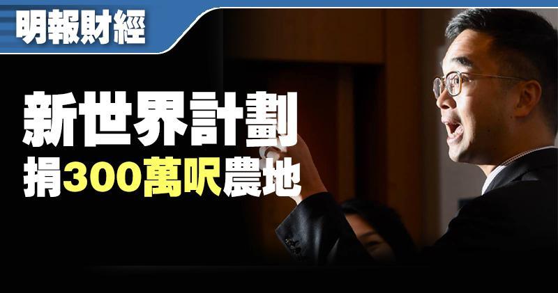 新世界發展執行副主席鄭志剛(劉焌陶攝/明報製圖)