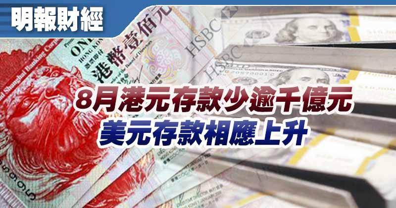 金管局:8月港元存款減少1.6%