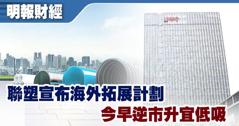 建材聯塑宣布海外拓展計劃 今早逆市升宜低吸