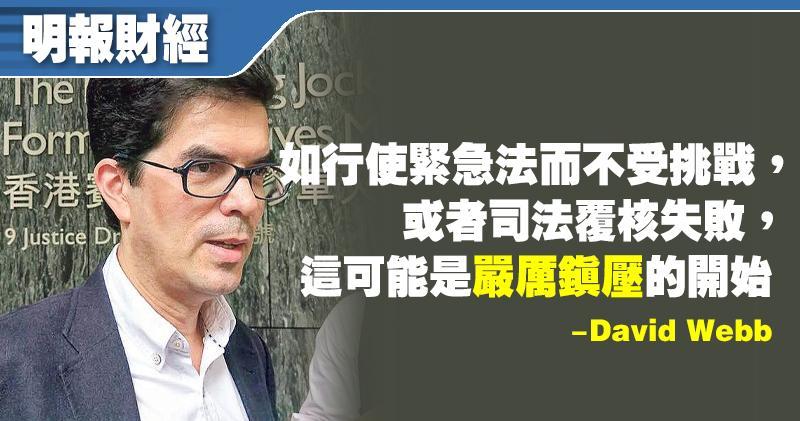 David Webb炮轟港府以緊急法立法 籲各界申請司法覆核
