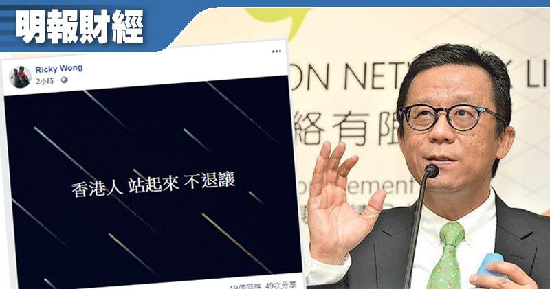 王維基:香港人站起來 不退讓