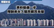 港府擬進一步限制非永久居民購入房屋。