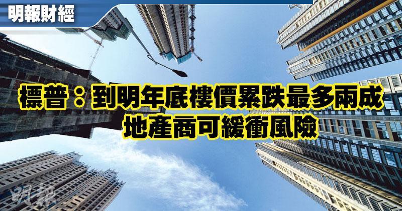 標普稱,到明年底樓價累跌最多兩成。