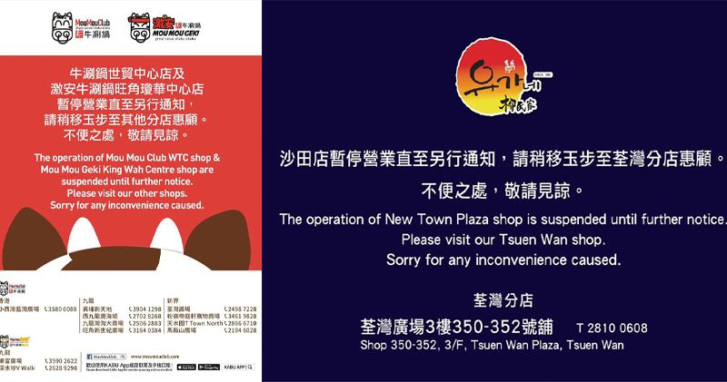 敘福樓黃傑龍:3間分店暫停營業 願承擔社運帶來的成本