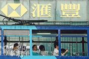 大摩預期香港銀行股今年下半年會受到貸款和手續費收入放緩等影響,下調匯控和恒生銀行評級。(資料圖片)