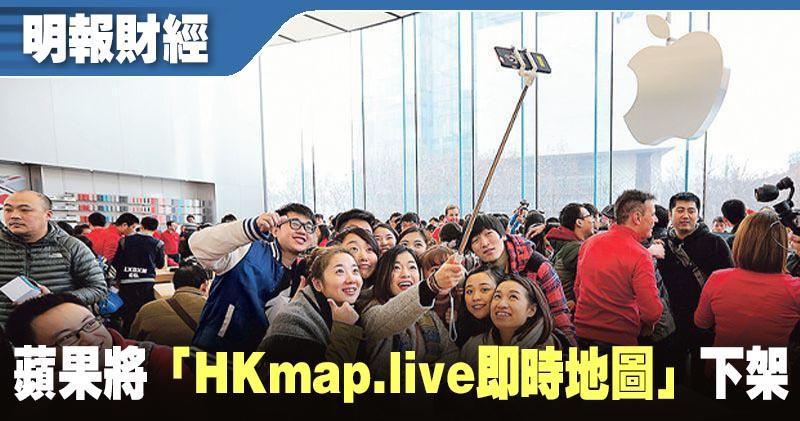 蘋果將追蹤警方行蹤APP「HKmap.live即時地圖」下架
