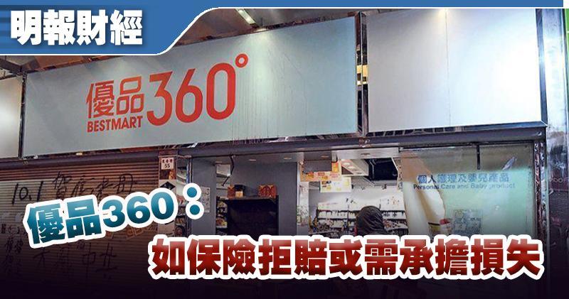 優品360:59間分店被破壞 如保險公司拒賠或需承擔損失(資料圖片)