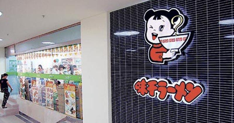 味千中國曾颷逾6% 上季內地同店銷售增加