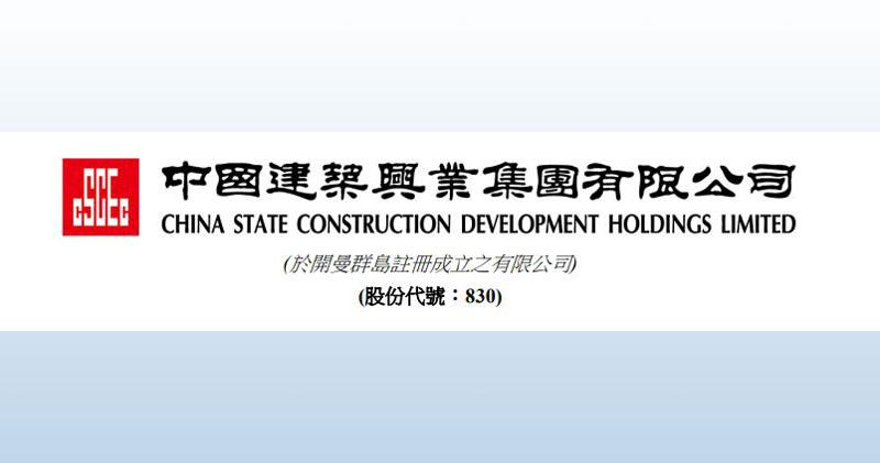 中國建築興業首9個月營業收入升13.6%。