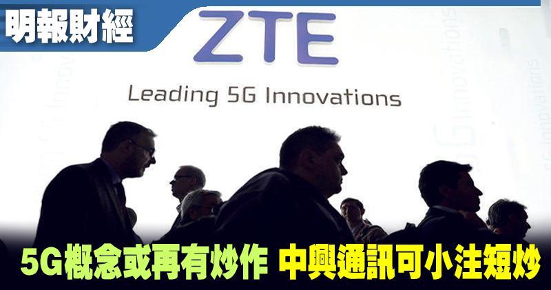 5G概念或再有炒作 中興通訊可小注短炒