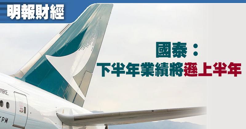 國泰9月份載客量跌7.1%