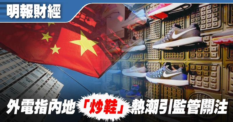 彭博:內地「炒鞋」熱潮引監管關注 需防範其風險