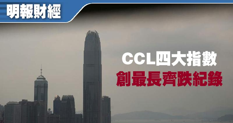 CCL四大指數齊跌8周。