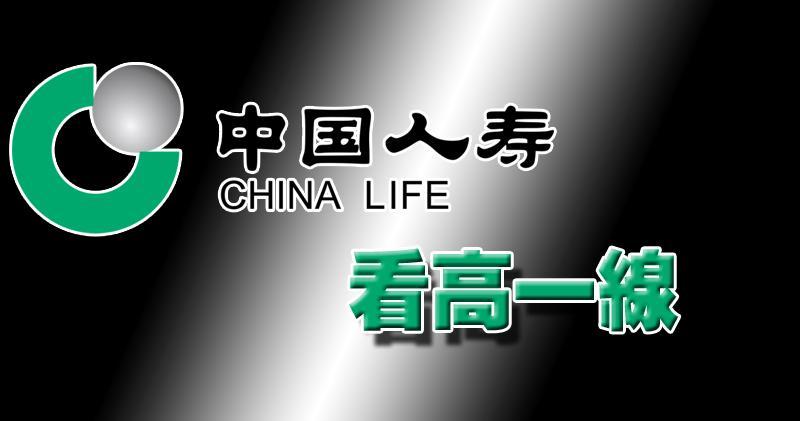 中人壽看高一線