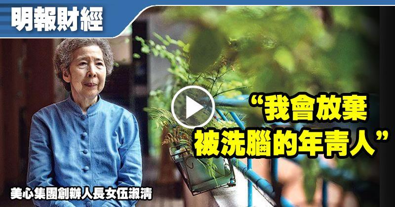 伍淑清:企業家怕死不敢撐政府 稱會放棄被洗腦的年青人