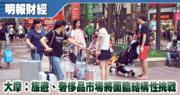 大摩料香港旅遊業及奢侈品市場將面臨結構性挑戰