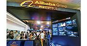 阿里巴巴公開發售部分接獲約20萬份認購申請,以認購人數而言,暫成今年全城最熱賣新股。(路透社)