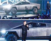 馬斯克主持Cybertruck新型全電動客貨車發布,新車號稱防彈防撞,但現場示範時車窗接連兩次被金屬珠砸碎,令馬斯克感震驚。