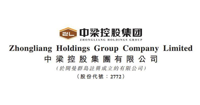 中梁控股首11個月銷售額錄1305億元人幣