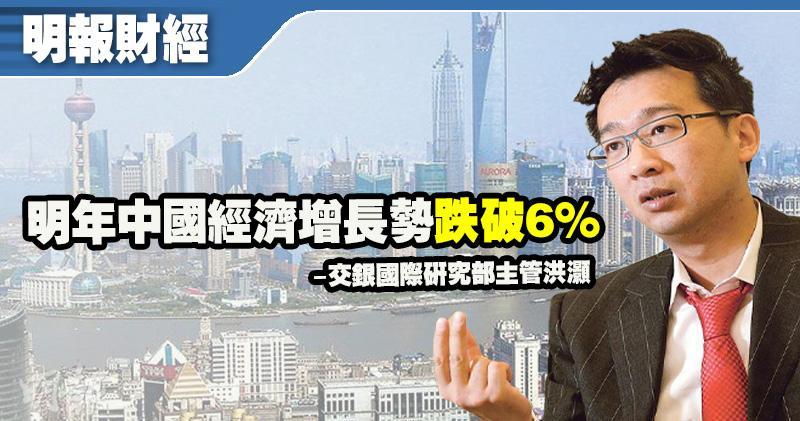 洪灝:明年中國經濟增長跌破6% 沒有懸念