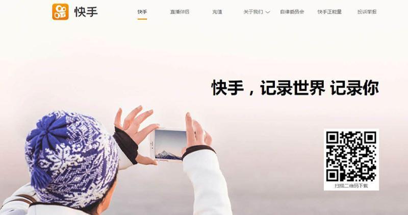 傳騰訊領投短片平台快手234億融資