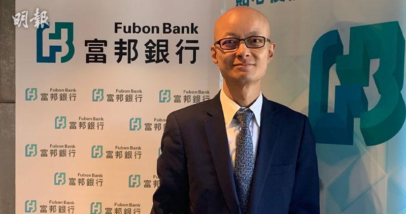 富邦香港第一副總裁兼投資策略及研究部主管潘國光(溫藹紅攝)