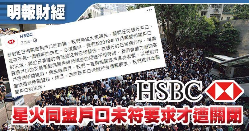 匯豐:星火同盟戶口未符要求才遭關閉