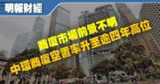 仲量聯行:中環商廈空置率升至逾四年高位