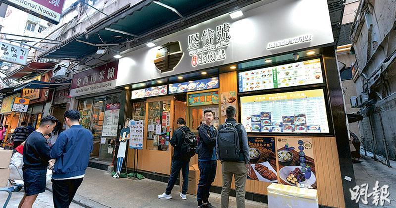 上海生煎皇11萬租荃灣舖,圖為堅信號上海生煎皇銅鑼灣分店。(資料圖片)