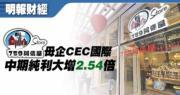 阿信屋母企CEC國際中期純利大增2.54倍至507萬元