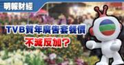 TVB賀年廣告套餐價企硬 較3年前播放次數縮水變相加價