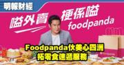 Foodpanda伙美心四洲 拓零食速遞服務