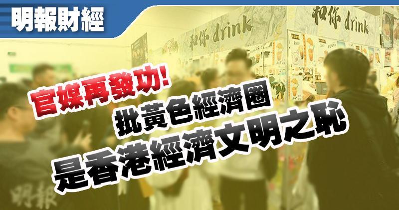 人民日報:黃色經濟圈是香港經濟文明之恥