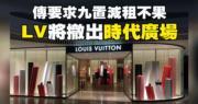 圖為LV時代廣場店。