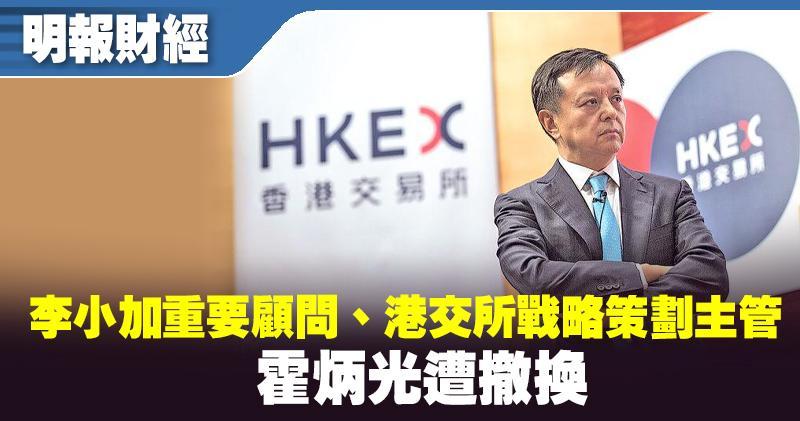 港交所撤換曾推動收購倫交所的戰略策劃主管霍炳光