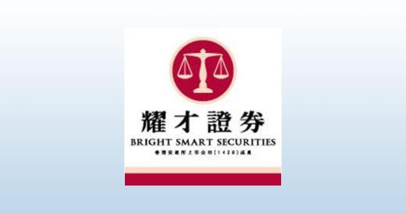 耀才證券預計首9個月純利3.17億元