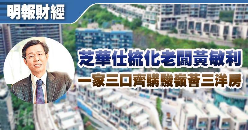 芝華仕梳化老闆一家 5.5億購駿嶺薈三洋房
