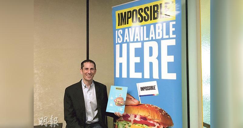 圖為Impossible Foods國際及零售高級副總裁Nick Halla