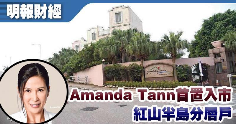 【補習天后愛磚頭】Amanda Tann斥2750萬 購紅山半島分層戶