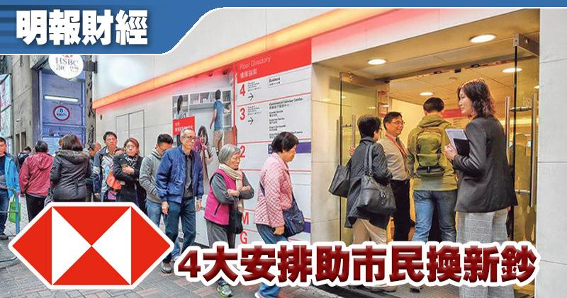 匯豐公布換新鈔安排 下周二起所有分行提早1小時開門