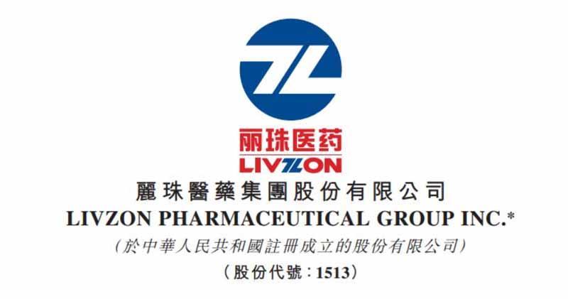 麗珠醫藥料去年度淨利潤增最多25%。