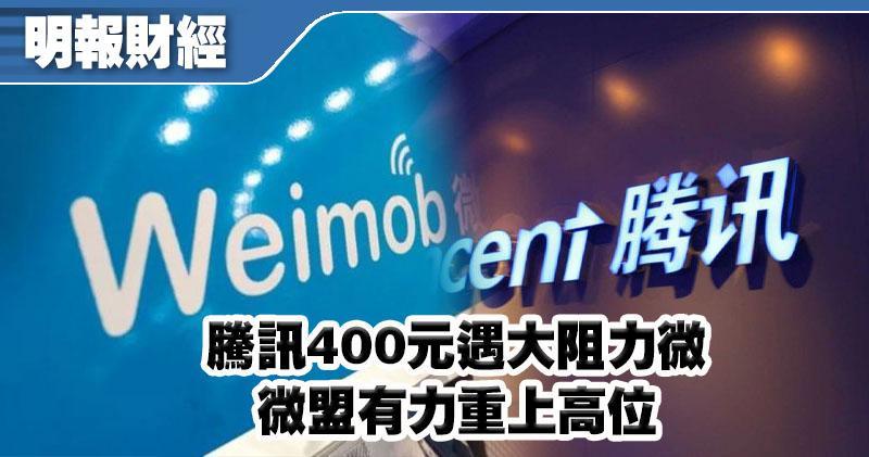 騰訊400元重大阻力微 微盟有力回升高位