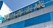 羅湖商業城樓高5層,獲批土地使用權至2032年12月31日。華置2016年宣布把一樓79間舖售予劉鳴煒時,曾指出預計商場未來租金及出租率面對壓力。(龍彩霞攝)