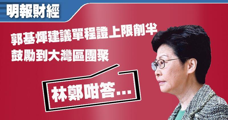 鼓勵香港親人到大灣區與家人團聚