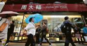 富瑞:周大福維持2021財年底前關閉15間分店計劃不變